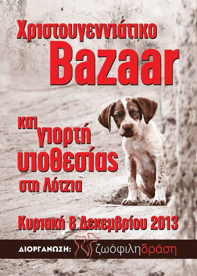 bazaar 23a