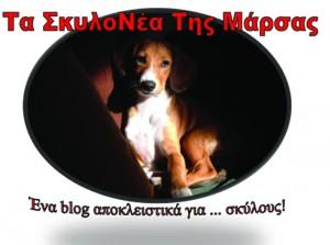 Logo Τα ΣκυλοΝέα Της Μάρσας copy