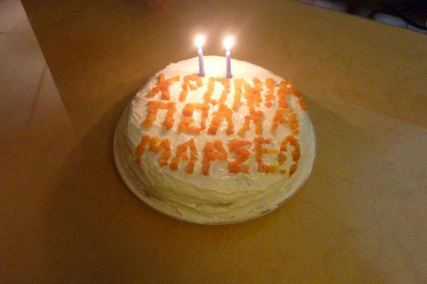 Η τούρτα γενεθλίων για σκύλους του Μαρσέλ