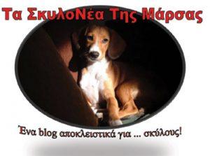 _Τα-ΣκυλοΝέα-Της-Μάρσας